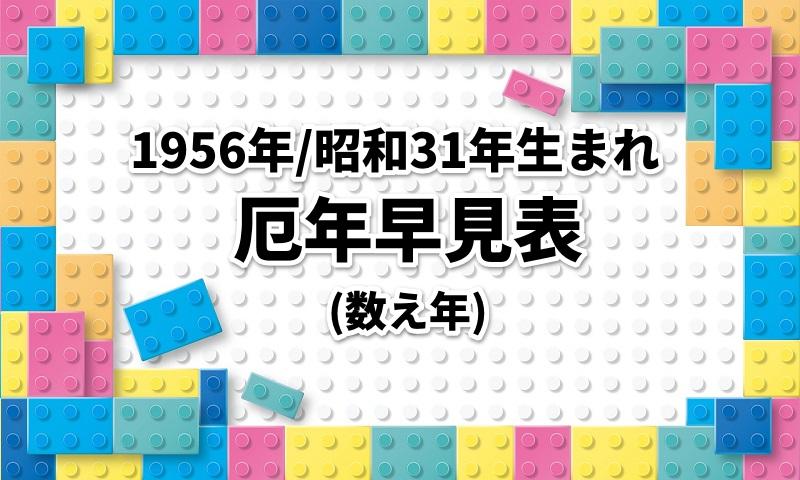 1956年/昭和31年生まれの厄年早見表   数え年・女性・男性