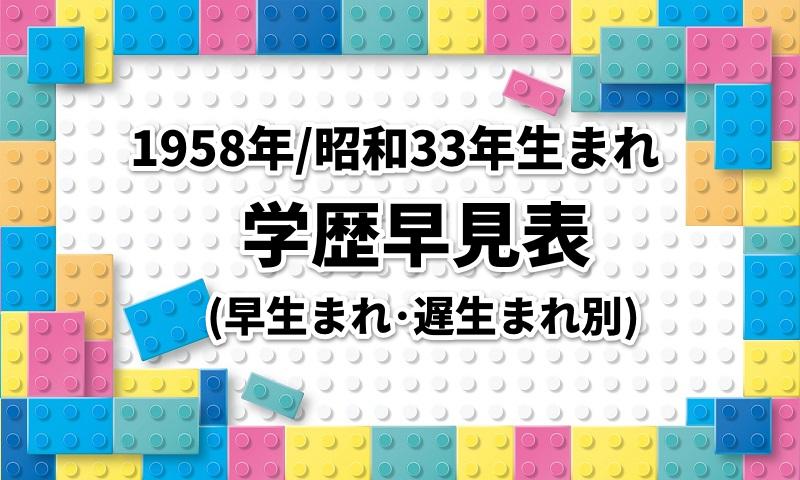1958年/昭和33年生まれの学歴早見表|早生まれと遅生まれ別